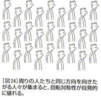 Narabu_4